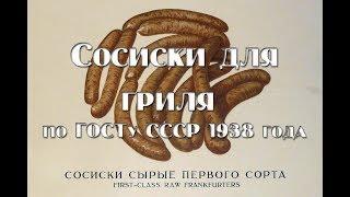 Колбаски для гриля по ГОСТу 1938 года Sausages for grilling according to GOST of 1938