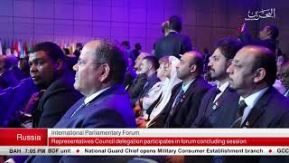 Representatives Council Delegation Participates in Forum Concluding Session
