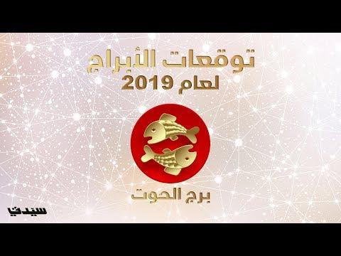 de794dce2  توقعات برج الحوت 2019 - YouTube