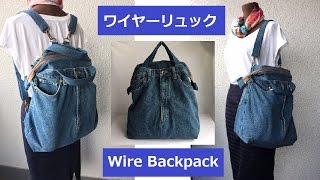 DIY リュックサック 作り方 ジーンズ /ワイヤー入りWire/ Zippered backpack by old jeans remake denim 口金