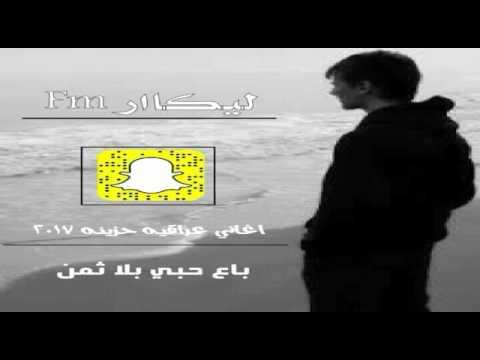 اغاني حزينه عراقيه - باع حبي بلا ثمن [2017]بطيء - YouTube