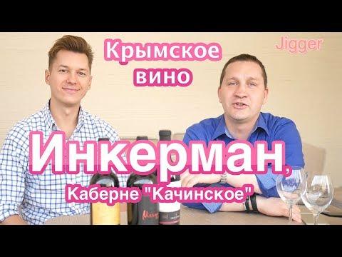 Крымское вино Инкерман,