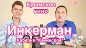Вино inkerman пинно гран красное полусладкое 700мл напитки, алкоголь и энергетики, вино, полусладкое, fozzy. Купить вино inkerman пинно гран.