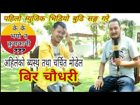 ४ दर्जन म्युजिक भिडियो खेलिसके / Bir chaudhary #HelloTikapur