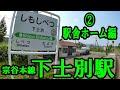 宗谷本線(W43)下士別駅を現地調査②駅舎ホーム編