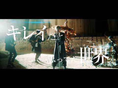 ミオヤマザキ 『ノイズ』(TVアニメ「地獄少女 宵伽」オープニングテーマ)