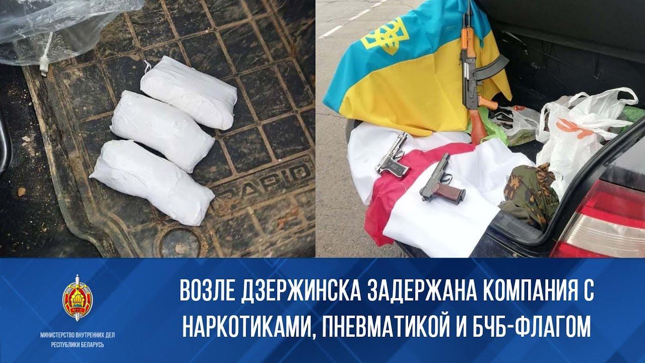 Задержания в Белоруссии: оружие, наркотики, протестная символика