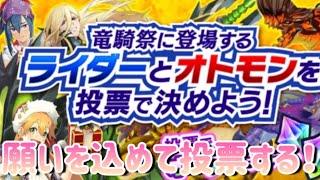 【MHR】【モンスターハンターライダーズ】《ユーザー投票龍騎祭!》のサムネイル