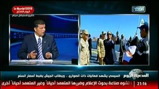 السيسى يشهد فعاليات ذات الصوارى .. ويطالب الجيش بضبط أسعار السلع