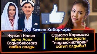 Нурлан Насип ырчы Асел Кадырбековага сөйкө салды | Шоу-Бизнес KG