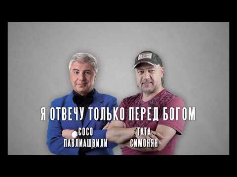 Тата Симонян &  Сосо Павлиашвили - Я отвечу только перед Богом