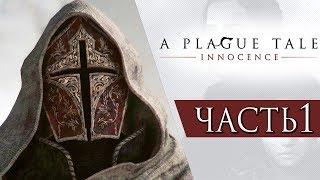 A Plague Tale: Innocence ● Прохождение #1 ● СВЯТАЯ ИНКВИЗИЦИЯ