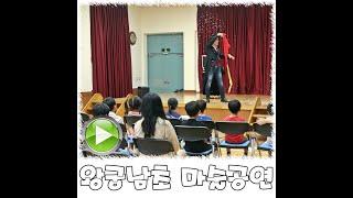 익산 초등학교 친구들 문화 행사 마술 공연 영상