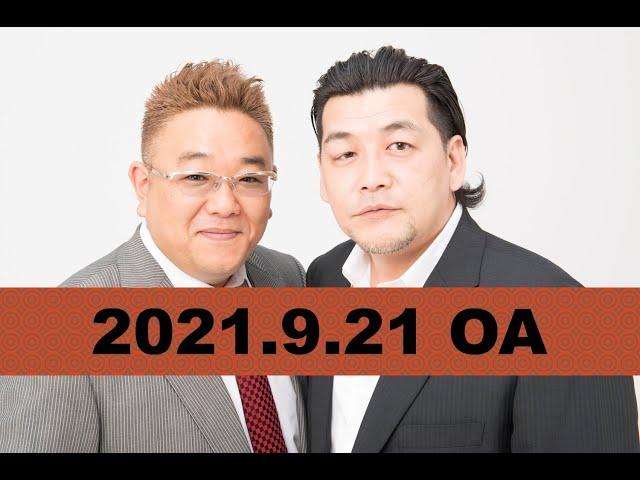 【2021年9月21日OA】fmいずみ サンドウィッチマンのラジオやらせろ