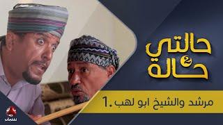 حالتي حالة 2  | مرشد والشيخ ابو لهب - الحلقة 1 | بطولة عامر البوصي و نوفل البعداني  | يمن شباب