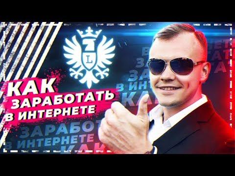 Что такое Ladesov Private Club или как зарабатывают в интернете!?