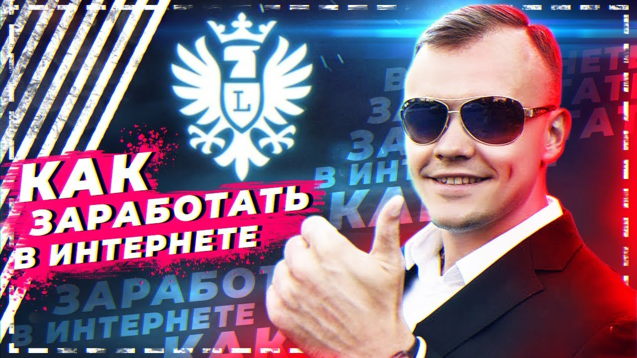 Что такое Ladesov Private club | заработать деньги быстро и сразу