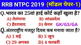 RRB NTPC GK/GA Model Paper 2019 Part-1| RRB Railway GS NTPC Previous Paper 2019 |