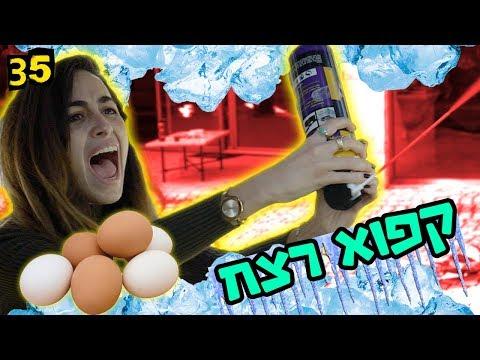 קפאו לנו הביצים (מתחת לאפס°)