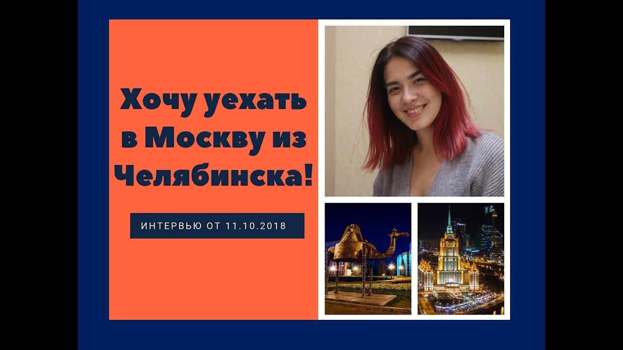Хочу уехать в Москву из Челябинска!