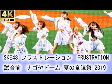 SKE48 フラストレーション FRUSTRATION 試合前 夏の竜陣祭 2019 ナゴヤドーム 2019.07.26