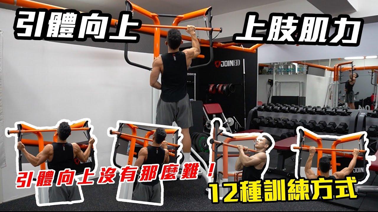 引體向上、上肢肌力12種訓練變化