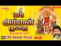 Download 108 Amman Poojai | Amman songs | Tamil Bakthi Padalgal | Veeramanidaasan | Tamil God Songs MP3 song and Music Video