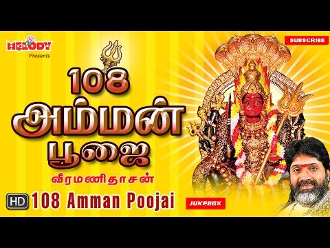 108 Amman Poojai  Amman songs  Tamil Bakthi Padalgal  Veeramanidasan  Tamil God Songs