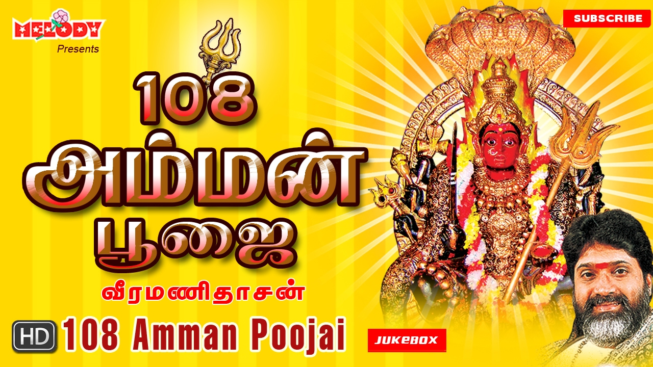 Veeramanidasan Ayyappan Padalgal | MP3 Download