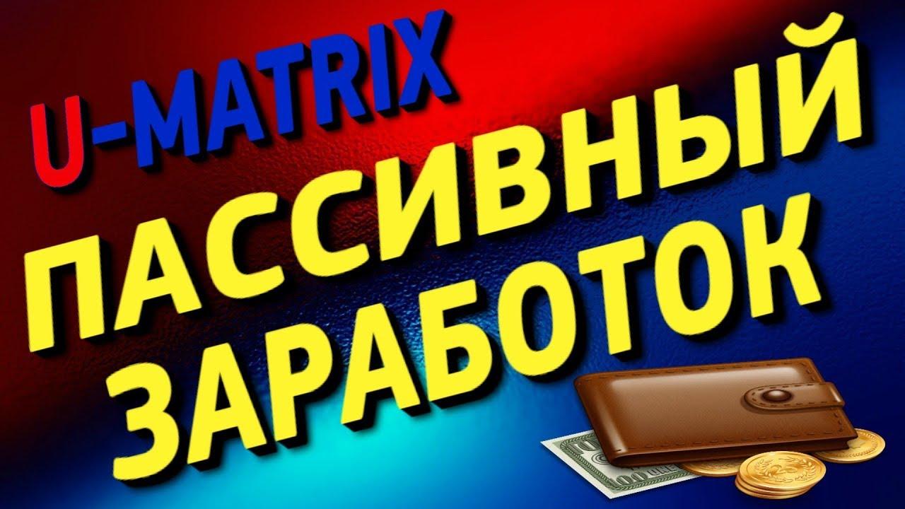 На полном АВТОПИЛОТЕ! Пассивный заработок с U MATRIX|пассивный заработок на автопилоте