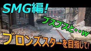 [WW2 β] SMG編 ブロンズスターを目指して!! Part 18