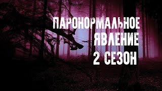 Паранормальное Явление (2 сезон) Тип Трейлер...