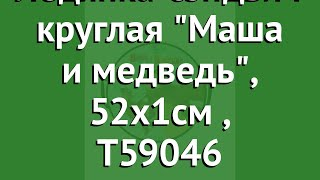 Ледянка-сэндвич круглая Маша и медведь, 52х1см (1Toy), T59046 обзор Т59046
