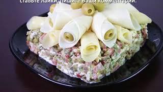 Салат с ветчиной и грибами, украшенный сыром. Как правильно приготовить салат видео рецепт