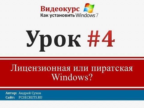 Урок 4 - Лицензионная или пиратская Windows?