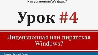 Смотреть видео лицензионный windows