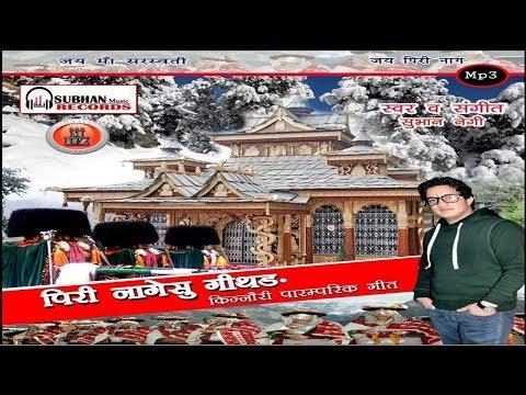 Latest Traditional Kinnauri Song 2018 | Piri Nagesu Geethang By Subhan Negi | Music HunterZ