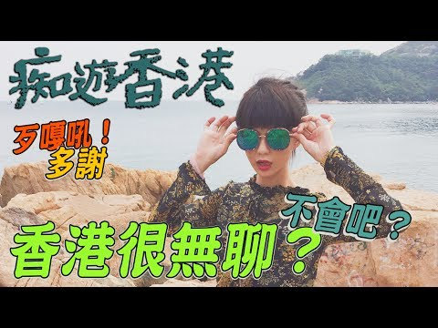 香港很無聊?痴痴用破廣東話也能潮遊香港