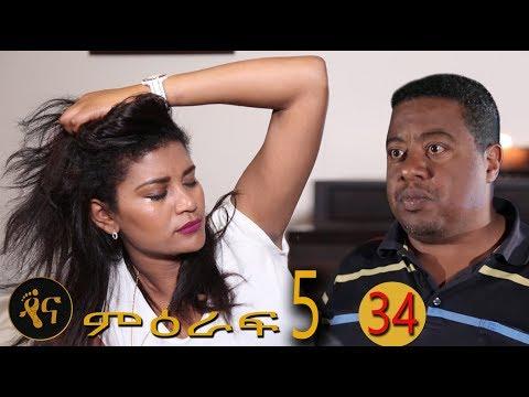 Dana Drama Season 5 Episode 34 | ዳና ድራማ ሲዝን 5 ክፍል 34