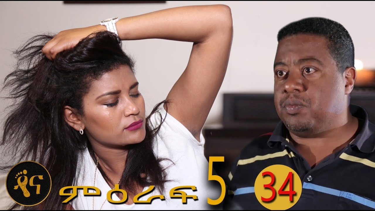 Dana Drama Season 5 Episode 34 | ዳና ድራማ ሲዝን 5 ክፍል 34