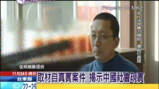 2013.11.24文茜的世界周報/「天注定」揭發中國社會對貪腐的不平