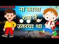 Bahu Kale ki letest haryanvi whatsapp status Writer Ajay Hudda Singer Gajender Phogat and Anu Kadyan Whatsapp Status Video Download Free