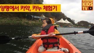 양평에서 카약을 타고 왔어요! Pirates of the yanpeong. Experience boat.
