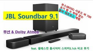 JBL 사운드바 9.1…