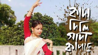 Kada Dili Sada Kapore || Bengali Folk Song || Dance cover || Nayanmani Karmakar || Dance with Nayan
