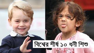 বিশ্বের শীর্ষে থাকা ১০ ধনী শিশু || World Top 10 Rich Kids || Dhaka online