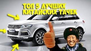 видео Китайские марки автомобилей: обзор, цена, фото