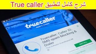افضل شرح لتطبيق truecaller كامل خطوة خطوة screenshot 5