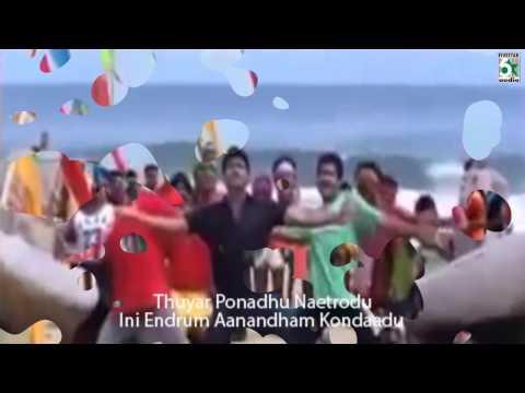 Friends Tamil Movie |Kuyilukku Ku Ku  Song | Vijay |  Suriya | Ilayaraja