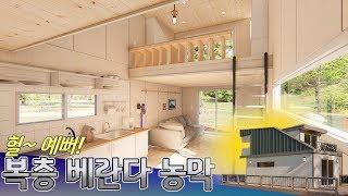 혹시 봤니? 복층 베란다 농막, 넘 예뻐!
